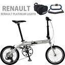 【そしてセット価格!】ルノー 折りたたみ自転車 RENAULT PLATINUM LIGHT8(AL-FDB167) サイクル ロック サドルバッグ プレゼント 2020..