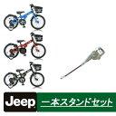 Jeep ジープ マウンテンバイク 子供用自転車16 18 一本スタンドセット