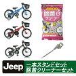 Jeep ジープ マウンテンバイク 子供 自転車16 18 除菌クリーナー&一本スタンドセット
