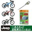 Jeep ジープ マウンテンバイク 子供用自転車16 18 カバー&一本スタンドセット 02P29Aug16