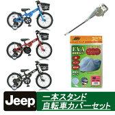 Jeep ジープ マウンテンバイク 子供用自転車16 18 カバー&一本スタンドセット