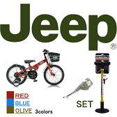 Jeep ジープ 子供用自転車16インチ 18インチ ポンプ スタンド