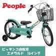 【送料無料】ピープル ピッタンコ自転車 Mark2 子供用自転車 16インチ