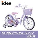 ちいさなプリンセス ソフィア 子供用自転車 16インチ 18インチ 02P03Dec16