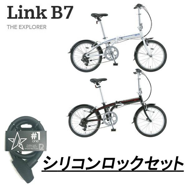 link b7 Tern(ターン) 特別限定仕様折りたたみ自転車 20インチ7段変速ギア ミニベロ 除菌クリーナー シリコンロックセット ■日本全国送料無料