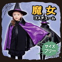 ハロウィン 衣装 子供 魔女 B ハロウィン 衣装 子供 ハ...