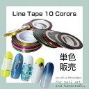 【メール便可】 ネイル ラインテープ 幅1mm 全10色 /...