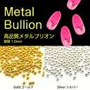 【メール便可】ネイル ブリオン 5g ( ゴールド ・ シル...