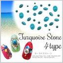 【メール便可】 Turquoise Stone ターコイズストーン 4種類 ( ターコイズ風 天然石...