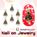 【メール便可】ネイルジュエリー クリスマスツリー 1個 / ...