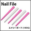 【メール便可】お買い得セット♪ ネイルファイル 5本セット [ ドロップ型 エメリーボード ] / ( 180G / 180G ) / ピンク&ホワイト : ネ...