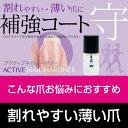 【メール便可】 Rooro (ローロ) アクティブネイルケアシリーズ 【守 補強コート】割れやすい・...