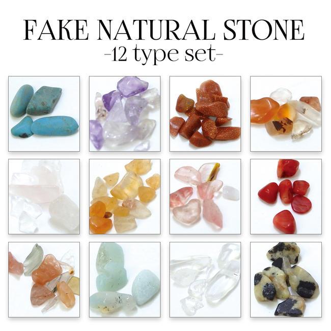 【メール便可】天然石風さざれ石12種セット(ナチュラルストーン)
