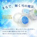 【メール便可】Snowflake POWDER ( 粉雪パウダー/スノーフレークパウダー ) [全3色] ※ノンワイプトップジェル をご利用下さい※ ネイル ネ...