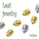 【メール便可】Jewelry Leaf parts (ジュエリーリーフパーツ) ゴージャス ネイルジ...