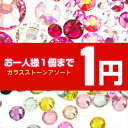【あす楽対応・メール便可】 1円