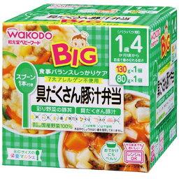 和光堂 BIGサイズの栄養マルシェ 具だくさん豚汁弁当「彩り野菜の豚丼」と「具だくさん豚汁」の詰め合わせ 130g×1パック、80g×1パック 1歳4か月頃から 離乳食 ベビーフード