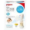 ピジョン さく乳器 母乳アシスト 電動 pigeon 搾乳 母乳冷凍保存 ギフト対応