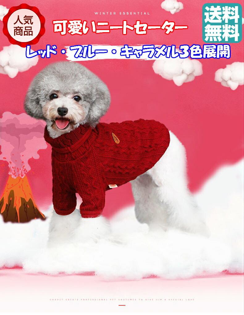 数量限定お買い得価格1280円さらに送料無料飽きの来ないデザインで可愛いニットセーター3色展開小型犬