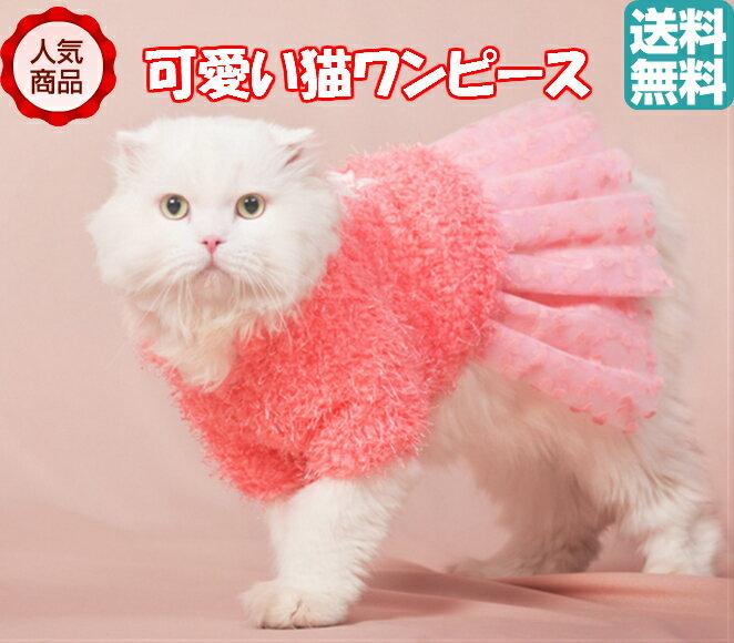 数量限定お買い得価格1580円さらに送料無料新作かわいいデザインが大人気猫用ワンピースペットウェア/