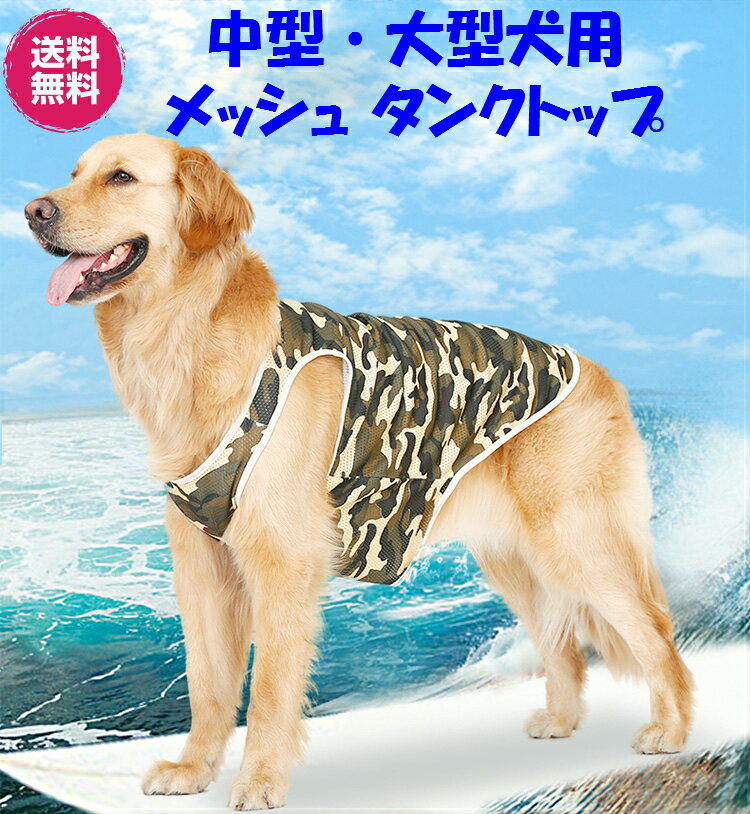 期間限定特別価格1280円さらに送料無料通気性抜群中型・大型犬用メッシュタンクトップペット服/ペット