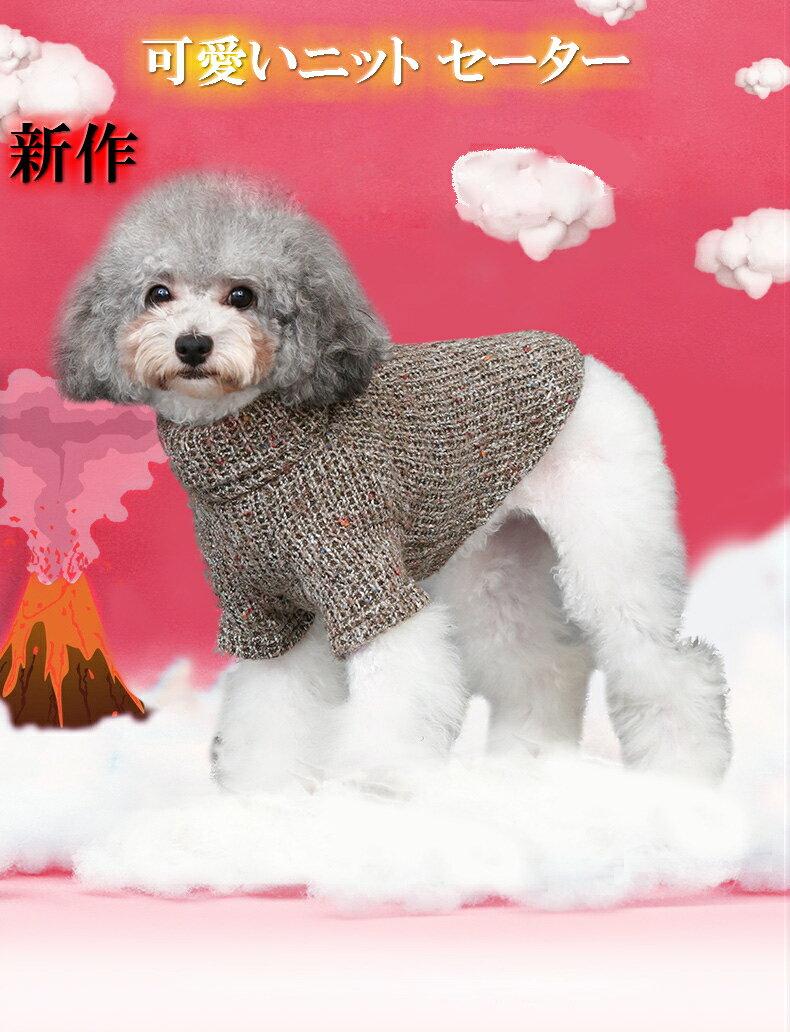 数量限定お買い得価格1580円さらに送料無料飽きの来ないデザインで可愛いニットセーター小型犬中型犬用