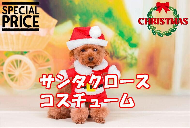 数量限定お買い得価格1680円さらに送料無料温かく可愛いペット用サンタクロースコスチューム小型犬中型