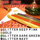 Wax06-glittercolor