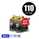 楽天彩天地LC110BK ブラック お得な2個セット メール便 送料無料 ブラザー 用 互換 インク あす楽 対応 (LC110 LC110-4PK LC110BK-2PK DCP-J152N LC 110 DCP-J137N DCP-J132N DCPJ152N DCPJ137N DCPJ132N)