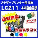 メール便送料無料!1年安心保証!ブラザープリンター用互換インクカートリッジ LC211BK LC211C LC211M LC211Y 4色自由選択【ICチップ付(残量表示機能付)】(LC211-4PK