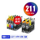 楽天彩天地LC211-4PK + LC211BK×2 お得な6個セット メール便 送料無料 ブラザー 用 互換 インク あす楽 対応 (LC211 LC211BK LC211C LC211M LC211Y DCP-J567N LC 211 DCP-J562N MFC-J907DN DCP-J963N DCP-J968N MFC-J837DN MFC-J737DN DCP-J767N MFC-J737DWN MFC-J997DN MFC-J730DN)