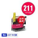 ★送料無料 LC211M マゼンタ 単品 ブラザー 用 互換 インク (LC211 LC211-4PK DCP-J567N LC 211 DCP-J562N MFC-J907DN DCP-J963N DCP-J968N MFC-J837DN MFC-J737DN DCP-J767N MFC-J737DWN MFC-J997DN MFC-J730DN MFC-J830DN MFC-J997DWN MFC-J900DN MFC-J990DN MFC-J880N)