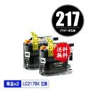 楽天彩天地LC217BK (LC213BKの大容量) ブラック お得な2個セット メール便 送料無料 ブラザー 用 互換 インク あす楽 対応 (LC217 LC215 LC213 LC213BK LC217/215-4PK LC213-4PK DCP-J4225N LC 217 LC 215 DCP-J4220N MFC-J4725N MFC-J4720N DCPJ4225N DCPJ4220N MFCJ4725N)
