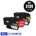 楽天彩天地LC3139BK ブラック 顔料 大容量 お得な2個セット 宅配便 送料無料 ブラザー 用 互換 インク メール便不可 (LC3139 LC3139-4PK HL-J6000CDW LC 3139 MFC-J6997CDW MFC-J6999CDW HLJ6000CDW MFCJ6997CDW MFCJ6999CDW)