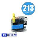 ●期間限定!LC213C シアン 単品 ブラザー 用 互換 インク (LC213 LC219 LC217 LC215 LC215C LC219/215-4PK LC213-4PK LC217/215-4PK DCP-J4225N LC 213 DCP-J4220N MFC-J4725N MFC-J4720N MFC-J5720CDW MFC-J5620CDW MFC-J5820DN DCPJ4225N DCPJ4220N MFCJ4725N MFCJ4720N)