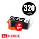 ★送料無料 BCI-320BK ブラック 単品 キヤノン 用 互換 インク (BCI-320 BCI-321 BCI-321+320/5MP BCI320BK PIXUS MP640 BCI 320 BCI 32..