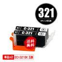楽天彩天地BCI-321BK ブラック お得な2個セット メール便 送料無料 キヤノン 用 互換 インク あす楽 対応 (BCI-320 BCI-321 BCI-321+320/5MP BCI321BK PIXUS MP640 BCI 320 BCI 321 PIXUS MP630 PIXUS MP560 PIXUS MP990 PIXUS MP980 PIXUS MP540 PIXUS iP4700 PIXUS iP4600)