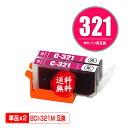 楽天彩天地BCI-321M マゼンタ お得な2個セット メール便 送料無料 キヤノン 用 互換 インク あす楽 対応 (BCI-320 BCI-321 BCI-321+320/5MP BCI321M PIXUS MP640 BCI 320 BCI 321 PIXUS MP630 PIXUS MP560 PIXUS MP990 PIXUS MP980 PIXUS MP540 PIXUS iP4700 PIXUS iP4600 PIXUS MP550)