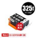 楽天彩天地BCI-325PGBK2P ブラック 顔料 お得な2個セット メール便 送料無料 キヤノン 用 互換 インク あす楽 対応 (BCI-325 BCI-326 BCI-326+325/5MP BCI-326+325/6MP BCI-325PGBK BCI325PGBK2P PIXUS MG6230 BCI 325 BCI 326 PIXUS MG6130 PIXUS MG5130 PIXUS iX6530 PIXUS iP4830)