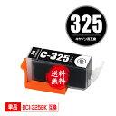 BCI-325BK ブラック 単品 メール便 送料無料 キヤノン 用 互換 インク あす楽 対応 (BCI-325 BCI-326 BCI-326+325/5MP BCI-326+325/6MP BCI325BK PIXUS MG6230 BCI 325 BCI 326 PIXUS MG6130 PIXUS MG5130 PIXUS iX6530 PIXUS iP4830 PIXUS MG8230 PIXUS MG8130)