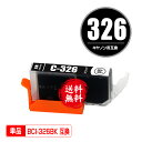 BCI-326BK ブラック 単品 メール便 送料無料 キヤノン 用 互換 インク あす楽 対応 (BCI-325 BCI-326 BCI-326+325/5MP BCI-326+325/6MP BCI326BK PIXUS MG6230 BCI 325 BCI 326 PIXUS MG6130 PIXUS MG5130 PIXUS iX6530 PIXUS iP4830 PIXUS MG8230 PIXUS MG8130)