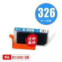 BCI-326C シアン 単品 メール便 送料無料 キヤノン 用 互換 インク あす楽 対応 (BCI-325 BCI-326 BCI-326+325/5MP BCI-326+325/6MP BCI326C PIXUS MG6230 BCI 325 BCI 326 PIXUS MG6130 PIXUS MG5130 PIXUS iX6530 PIXUS iP4830 PIXUS MG8230 PIXUS MG8130 PIXUS MG5330)