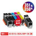 楽天彩天地●期間限定!BCI-351XL+350XL/5MP + BCI-350XLBK 大容量 お得な6個セット メール便 送料無料 キヤノン 用 互換 インク あす楽 対応(BCI-350XL BCI-351XL BCI-350 BCI-351 BCI-351+350/5MP BCI-351XLBK BCI-351XLC BCI-351XLM BCI-351XLY BCI 350XL 351XL BCI 350 351)