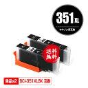 楽天彩天地BCI-351XLBK ブラック 大容量 お得な2個セット メール便 送料無料 キヤノン 用 互換 インク あす楽 対応 (BCI-350XL BCI-351XL BCI-350 BCI-351 BCI-351BK BCI-351XL+350XL/5MP BCI-351XL+350XL/6MP BCI-351+350/5MP BCI-351+350/6MP BCI351XLBK BCI 350XL 351XL BCI 350)
