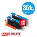 楽天彩天地BCI-351XLC シアン 大容量 お得な2個セット メール便 送料無料 キヤノン 用 互換 インク あす楽 対応 (BCI-350XL BCI-351XL BCI-350 BCI-351 BCI-351C BCI-351XL+350XL/5MP BCI-351XL+350XL/6MP BCI-351+350/5MP BCI-351+350/6MP BCI351XLC PIXUS iP8730 BCI 350XL 351XL)
