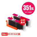 楽天彩天地BCI-351XLM マゼンタ 大容量 お得な2個セット メール便 送料無料 キヤノン 用 互換 インク あす楽 対応 (BCI-350XL BCI-351XL BCI-350 BCI-351 BCI-351M BCI-351XL+350XL/5MP BCI-351XL+350XL/6MP BCI-351+350/5MP BCI-351+350/6MP BCI351XLM PIXUS iP8730 BCI 350XL 351XL)