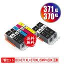 楽天彩天地BCI-371XL+370XL/5MP + BCI-370XLBK×2 大容量 お得な7個セット メール便 送料無料 キヤノン 用 互換 インク あす楽 対応 (BCI-370XL BCI-371XL BCI-370 BCI-371 BCI-371+370/5MP BCI-370XLBK BCI-371XLBK BCI-371XLC BCI-371XLM BCI-371XLY BCI 370XL 371XL BCI 370 371)