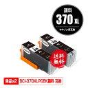 楽天彩天地BCI-370XLPGBK ブラック 顔料 大容量 お得な2個セット メール便 送料無料 キヤノン 用 互換 インク あす楽 対応 (BCI-370XL BCI-371XL BCI-370 BCI-371 BCI-370PGBK BCI-371XL+370XL/5MP BCI-371XL+370XL/6MP BCI-371+370/5MP BCI-371+370/6MP BCI370XLPGBK BCI 370XL 371XL)