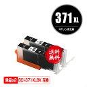 楽天彩天地BCI-371XLBK ブラック 大容量 お得な2個セット メール便 送料無料 キヤノン 用 互換 インク あす楽 対応 (BCI-370XL BCI-371XL BCI-370 BCI-371 BCI-371BK BCI-371XL+370XL/5MP BCI-371XL+370XL/6MP BCI-371+370/5MP BCI-371+370/6MP BCI371XLBK PIXUS TS6030)