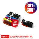 楽天彩天地●期間限定!BCI-381XL+380XL/5MP + BCI-380XLBK 大容量 お得な6個セット メール便 送料無料 キヤノン 用 互換 インク あす楽 対応 (BCI-380 BCI-381 BCI-380XL BCI-381XL BCI-381+380/5MP BCI-381XLBK BCI-381XLC BCI-381XLM BCI-381XLY BCI 380XL 381XL BCI 380 381)